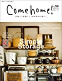 Come home! vol.54 (私のカントリー別冊)