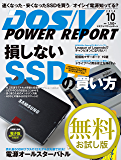 DOS/V POWER REPORT (ドスブイパワーレポート) 2014 お試し版 [雑誌]