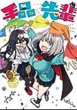 手品先輩(6) (ヤングマガジンコミックス)