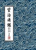 資治通鑑·繁體豎排版(胡三省注)冊七 (資治通鑑 胡注繁體直排本) (Traditional_chinese Edition)