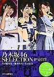 乃木坂46 SELECTION PART3 生田絵梨花×桜井玲香×若月佑美