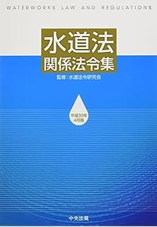 5ヵ年収録 水道施設管理技士(浄...