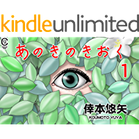 anokinokioku 1 (Clover gift Comic) (Japanese Edition)