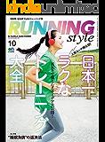Running Style(ランニング・スタイル) 2017年10月号 Vol.103[雑誌]