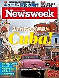 週刊ニューズウィーク日本版 「特集:生まれ変わる「楽園」 Cuba!」〈2015年 5/5・12合併号〉 [雑誌]