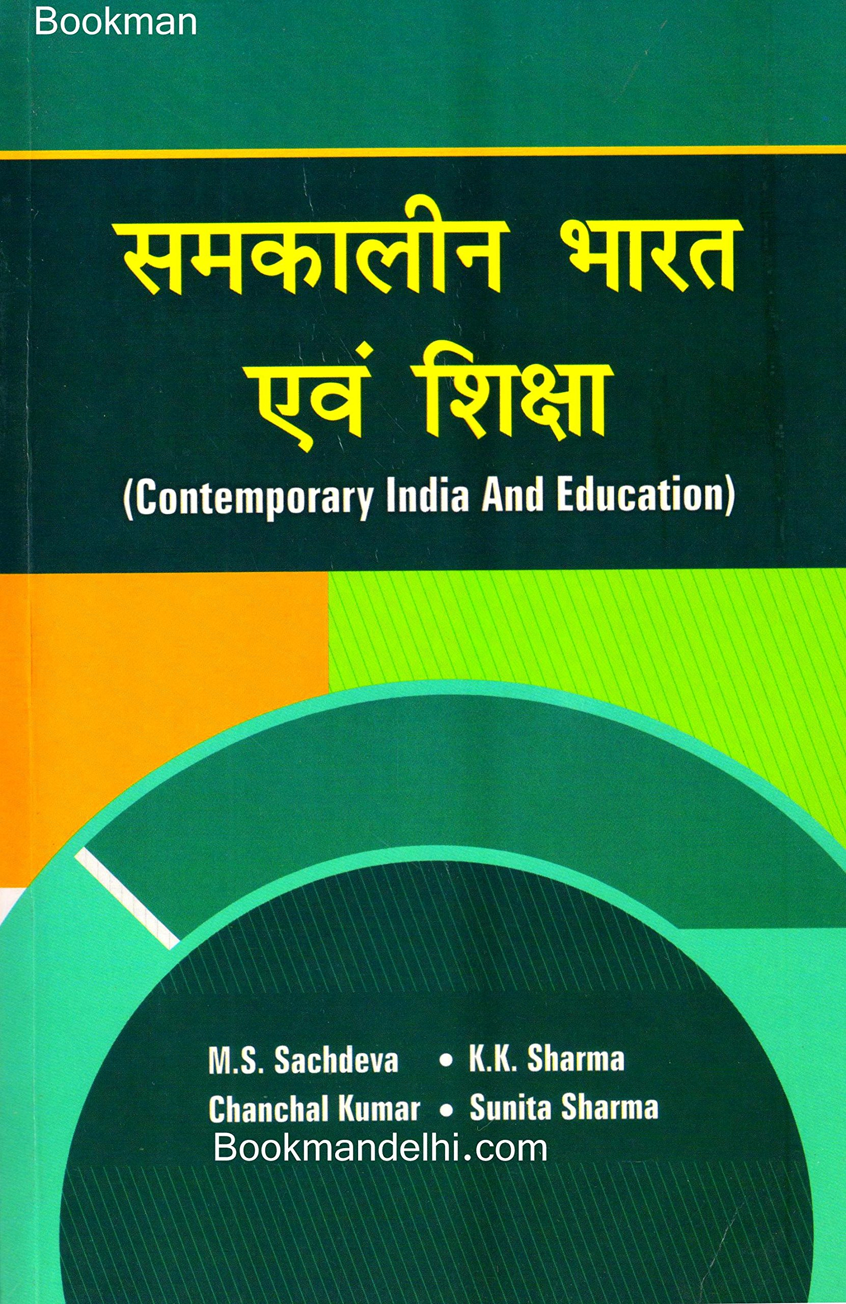Buy Contemporary India and Education (Hindi) Book Online at