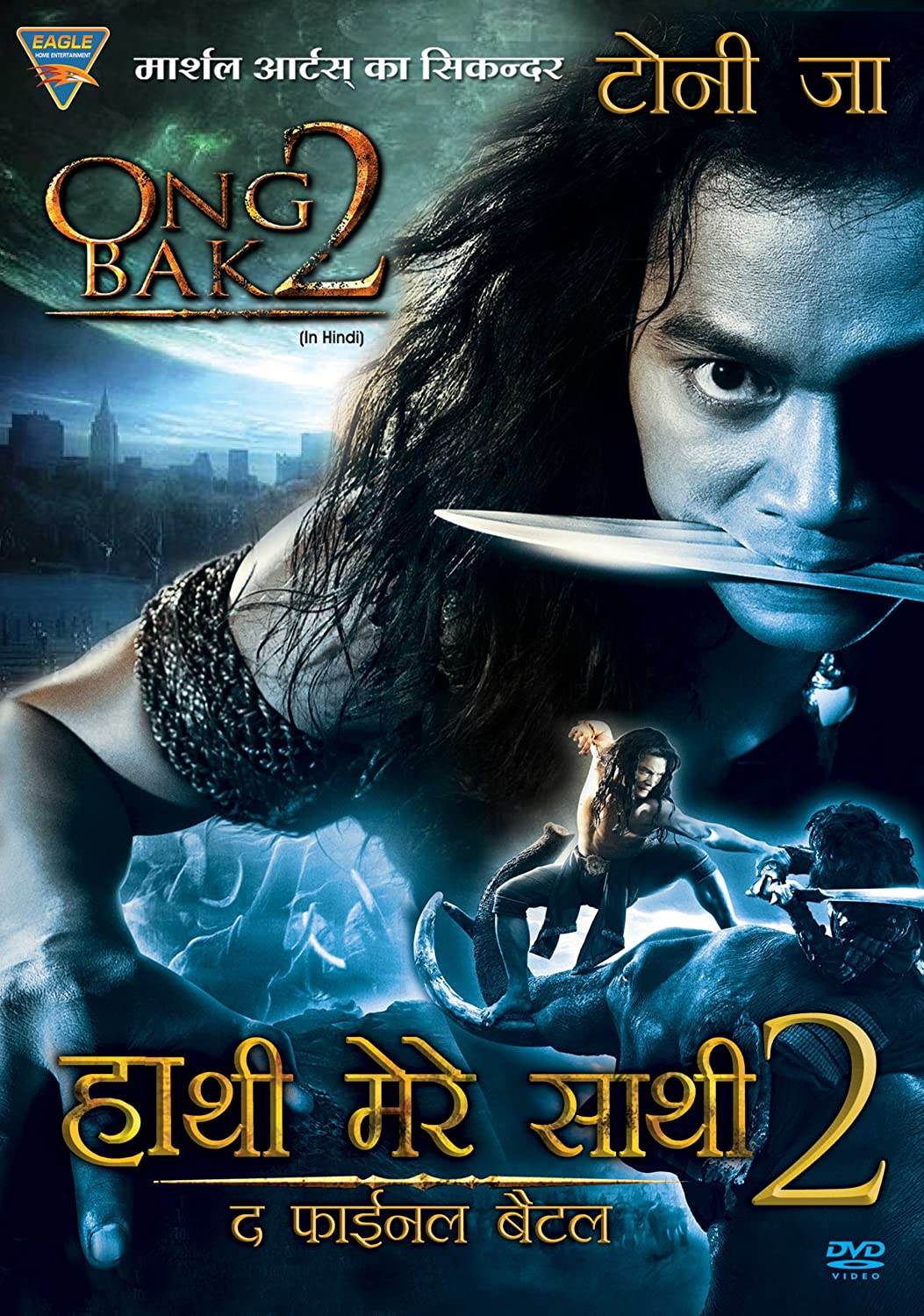 Amazon In Buy Ong Bak 2 Dvd Blu Ray Online At Best Prices In India
