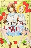 ふしぎの国の有栖川さん 5 (マーガレットコミックス)