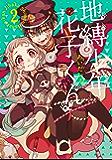 地縛少年 花子くん 2巻 (デジタル版Gファンタジーコミックス)