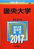 畿央大学 (2017年版大学入試シリーズ)