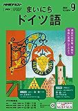 NHKラジオ まいにちドイツ語 2019年 9月号 [雑誌] (NHKテキスト)