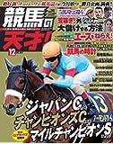 競馬の天才! Vol.14