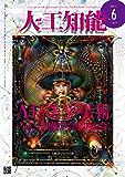 人工知能 Vol.33 No.6(2018年11月号) [雑誌]