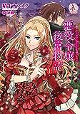 悪役令嬢後宮物語 1 (アリアンローズコミックス)