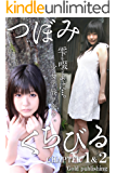tubomi kutibiru CHAPTER 1 and 2 Sexy Japanese girl Tubomis photograph collection Vol1 CHAPTER 1 and 2 (Japanese Edition)