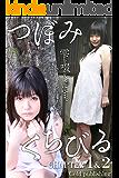 つぼみ くちびる CHAPTER 1 & 2 Sexy Japanese girl Tubomi's photograph collection Vol.1