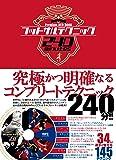フットサルナビPremium DVD BOOK フットサルテクニック 240minutes (DVD付) (FUTSAL NAVI SERIES+ 8)