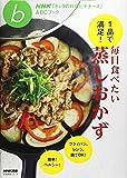 NHK「きょうの料理ビギナーズ」ABCブック 1品で満足!  毎日食べたい蒸しおかず (生活実用シリーズ)