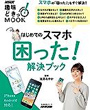 はじめてのスマホ 困った!解決ブック NHK趣味どきっ!MOOK