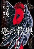 悪の教典(9) (アフタヌーンコミックス)