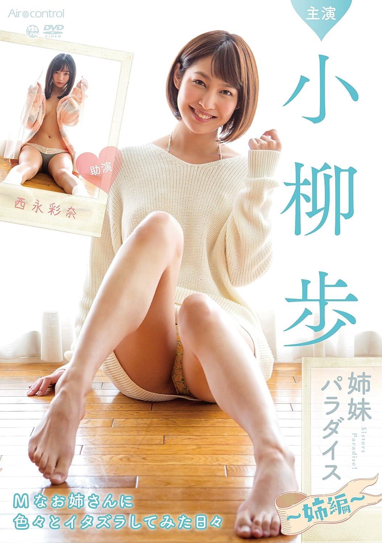 小柳歩 DVD ≪姉妹パラダイス 姉編≫ (発売日 2017/07/25)