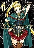 魔王の始め方 THE COMIC6 (ヴァルキリーコミックス)