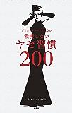 ダイエットコーチEICOの我慢しないヤセ習慣200 (扶桑社BOOKS)