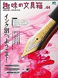 趣味の文具箱 Vol.44[雑誌]