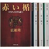 広瀬隆『赤い楯』全4巻セット (集英社文庫)