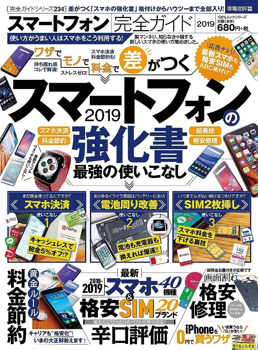 スマートフォン完全ガイド 2019 (100%ムックシリーズ)