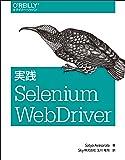 実践 Selenium WebDriver
