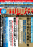 週刊現代2019年6月8日号 [雑誌]