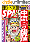 週刊SPA!(スパ)  2018年 4/10・17 合併号 [雑誌] 週刊SPA! (デジタル雑誌)
