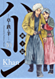 ハーン ‐草と鉄と羊‐(10) (モーニングコミックス)