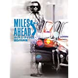 Miles Ahead/マイルス・デイヴィス 空白の5年間 (字幕版)