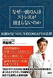 なぜ一流の人はストレスが溜まらないのか 医師が見つけた年収1000万円の法則