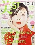 持てちゃうサイズ美ST(ビスト) 2018年 05月号 [雑誌]: 美ST(ビスト) 増刊