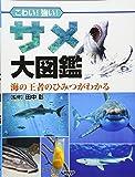 サメ大図鑑