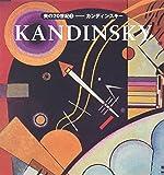 美の20世紀〈7〉カンディンスキー (美の20世紀 7)