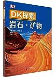 DK探索:岩石·矿物