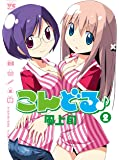 こんどる♪ 2 (ヤングチャンピオンコミックス)