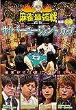麻雀最強戦2016 サイバーエージェントカップ中巻 [DVD]
