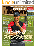 GOLF TODAY (ゴルフトゥデイ) 2020年 1月号 [雑誌]