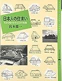 日本人の住まい―生きる場のかたちとその変遷 (百の知恵双書)