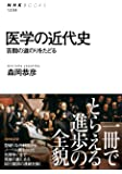 医学の近代史 苦闘の道のりをたどる (NHKブックス)