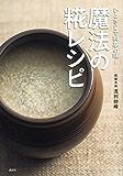 ひとさじで料亭の味!魔法の糀レシピ (講談社のお料理BOOK)