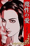 魔性の愛~メディア~ (アリス文庫)