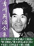 吉川英治全集 118巻合本版