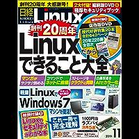日経Linux(リナックス) 2019年11月号 [雑誌]