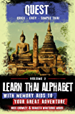 Learn Thai Alphabet with Memory Aids to Your Great Adventure (Quest: Quick, Easy, Simple Thai Book 2) (English Edition)